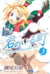 Kimi no Iru Machi 3 - Kōji Seo