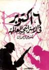 6 أكتوبر فى الاستراتيجية العالمية - جمال حمدان