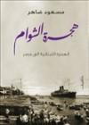 هجرة الشوام: الهجرة اللبنانية إلى مصر - مسعود ضاهر