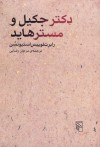 دکتر جکیل و مستر هاید - Robert Louis Stevenson, مرجان رضایی