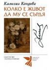 Колко е живот да му се сърдя - Камелия Кондова