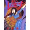 Hellstar Remina - Junji Ito
