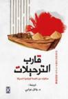 قارب الترحيلات - وائل محمد عرابي