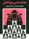 جامعه شناسی خودکامگی - علی رضاقلی