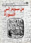 من سومر إلى التوراة - فاضل عبد الواحد علي