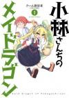 小林さんちのメイドラゴン 1 (アクションコミックス) - Kurukyo shinja.