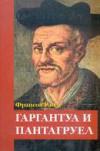 Grargantua i Pantagruel - Fransoa Rable