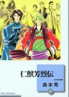 仁獣芳烈伝 4 [Jinjuu Houretsuden 4] - Morimoto Shuu