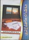مذكرات مناضل ارتري - علي محمد شوم