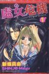 Akuma na Eros, Vol. 1 - Mayu Shinjo