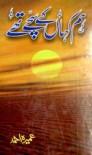 Hum Kahan Kay Suchay Thay - Umera Ahmed