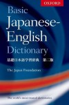 Basic Japanese-English Dictionary - Oxford University Press