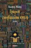 Градът на сънуващите книги (Замония, #4) - Walter Moers, Светослав К. Коев