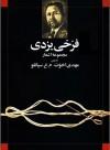 مجموعه ی اشعار - فرخی یزدی, مهدی اخوت،م.ع.سپانلو