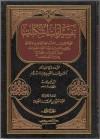 تفسير آيات أشكلت على كثير من العلماء - ابن تيمية, عبد العزيز بن محمد الخليفة
