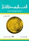 العرب واليهود في التاريخ - أحمد سوسة