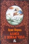 Alisa u Zemlji Čuda - Lewis Carroll