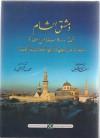 دمشق الشام: قصة 9000 سنة من الحضارة - أحمد إيبش, عصام الحجار