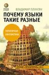 Почему языки такие разные - Владимир Плунгян