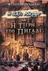 Η τίγρη στο πηγάδι (Σάλι Λόκχαρτ, #3) - Philip Pullman, Ρένια Τουρκολιά-Κυδωνιέως