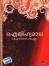 ഐതിഹ്യമാല | Aithihyamala - Kottarathil Sankunni