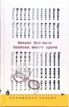 Записки юного врача - Mikhail Bulgakov, Mikhail Bulgakov
