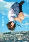 まじめな時間 1 [Majime na Jikan 1] - Yukiko Seike, 清家雪子