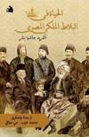 الحياة في البلاط الملكي المصري - Alfred J. Butler, محمد عزب - مي موافي