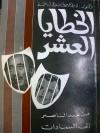 الخطايا العشر من عبد الناصر الى السادات - إبراهيم دسوقي أباظة