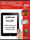 مستقبل القراءة - إياد أبو عوض