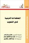 المعتقدات الدينية لدى الشعوب - Edward Geoffrey Parrinder, إمام عبد الفتاح إمام