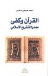 القرآن وكفى - أحمد صبحي منصور