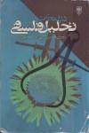 درآمدی بر تحلیل فلسفی - John Hospers, موسی اکرمی