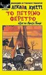 Το πέτρινο φέρετρο - Τζένη Μιστράκη, Άγκαθα Κρίστι, Agatha Christie