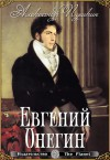 Евгений Онегин - Alexander Pushkin