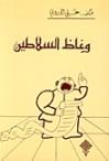 وعاظ السلاطين - علي الوردي