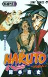 NARUTO -ナルト- 巻ノ四十三 - Masashi Kishimoto
