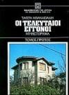 Οι τελευταίοι εγγονοί #1 - Tasos Athanasiadis, Τάσος Αθανασιάδης