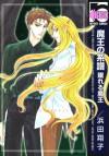 眠れる魔王 (魔王の系譜, #3) - 浜田 翔子