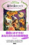 Mangetsu No Yoru No Fira - Gail Herman