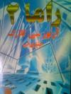 راما 2 - Arthur C. Clarke