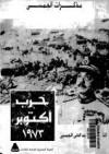 حرب أكتوبر 1973 - محمد عبد الغني الجمسي