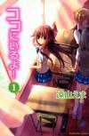 ココにいるよ!(1) (講談社コミックスなかよし) - 遠山 えま