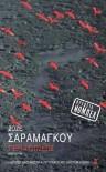 Περί φωτίσεως - José Saramago, Αθηνά Ψυλλιά