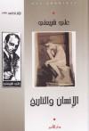 الإنسان والتاريخ - Ali Shariati