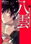 Psychic Detective Yakumo Vol. 7 - Manabu Kaminaga, Suzuka Oda