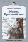 Мороз, красный нос - Nikolay Alexeyevich Nekrasov
