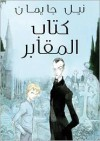 Kitab Al Maqaber - Neil Gaiman,  Ahmed Khaled Towfik (Translator)