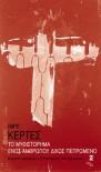 Το μυθιστόρημα ενός ανθρώπου δίχως πεπρωμένο - Imre Kertész