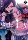 Shounen Oujo (Vol #1) - Zenko Musashino, Utako Yukihiro